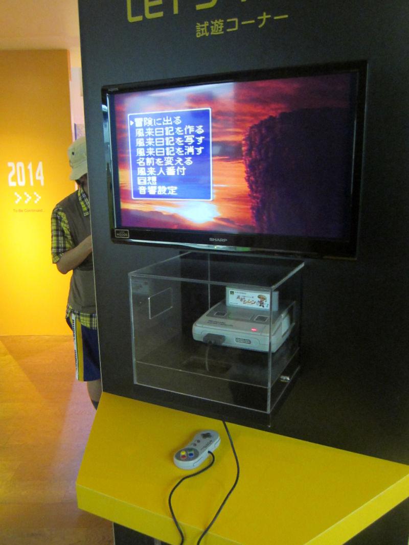 The Huis Ten Bosch Game Museum
